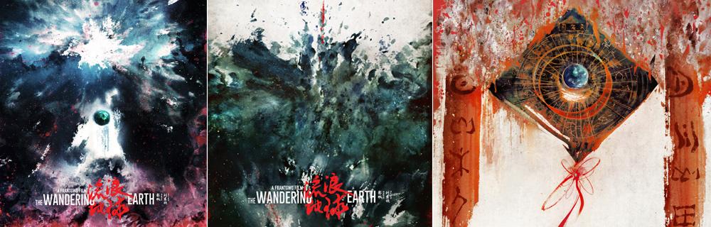 《流浪地球》中国风海报 水墨渲染