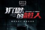 张家辉《沉默的证人》成第43届香港电影节开幕片