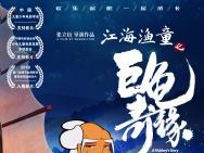 """《江海渔童》曝人物海报 小故事""""折叠""""江海文化"""