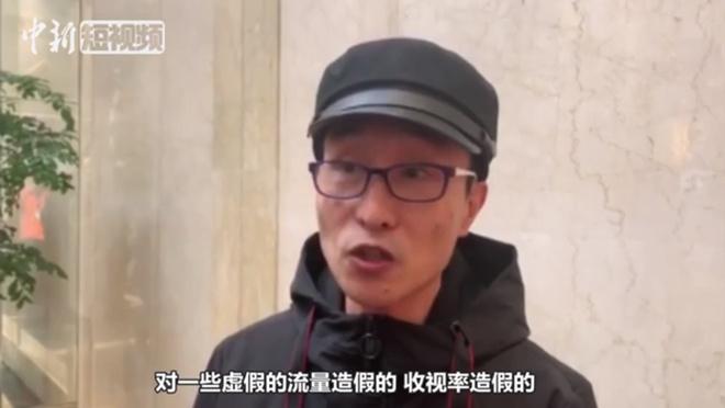 """bob娱乐:巩汉林谈明星流量造假:演艺界也要有""""征信记录"""