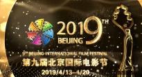 第九屆北京國際電影節明星宣傳片