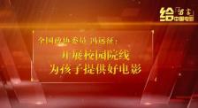 习近平参加政协联组会 政协委员冯远征:为孩子提供好电影