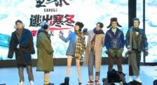 《雪暴》发布会 张震倪妮廖凡黄觉上演2019秋冬时装秀