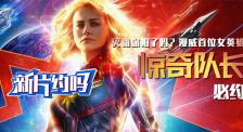 新片约吗:灭霸你怕了吗?漫威首位女英雄《惊奇队长》必约!