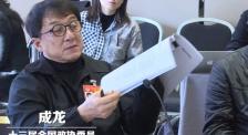 委员成龙展示贫困县感谢信!记者为你读信内容令人感动