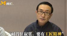 政协委员巩汉林呼吁创作者:耐得住寂寞 要有工匠精神