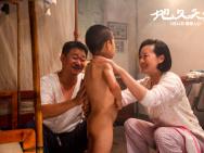 王小帅《地久天长》曝剧情版预告 3小时穿越30年