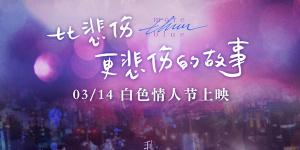 《比悲伤更悲伤》主题曲 陈意涵刘以豪掀催泪风暴