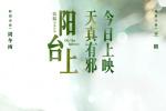 """《陽臺上》周冬雨王鏘酸澀暗戀 深陷""""成長迷惘"""""""