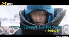 CCTV6电影频道3月15日18:21为您播出《中国蓝盔》