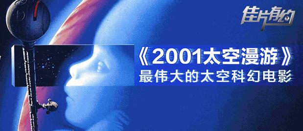 【佳片有约】《2001太空漫游》影评 库布里克留给观众的伟大遗产