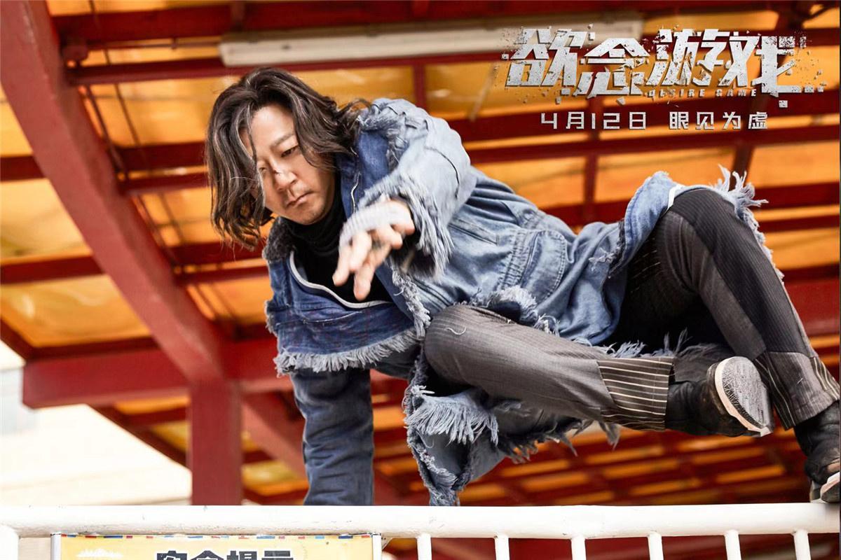 《欲念游戏》定档4.12 郭涛导演处女作联袂张子枫