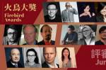香港國際電影節公布火鳥大獎四個單元評審團陣容