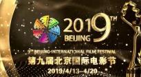 七大主题活动 16个展映单元 第九届北京国际电影节了解一下!