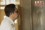 《老师·好》成国产黑马 于谦演技爆发演老师获赞
