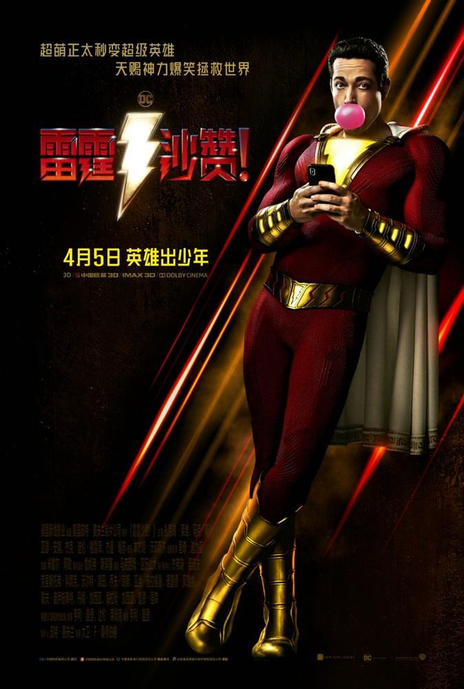 《雷霆沙赞!》烂番茄95%好评开局 创DC宇宙最佳