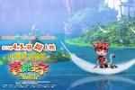 4月5日上映《青蛙王子历险记》发布人物角色海报