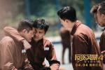 《反贪风暴4》启动八城路演 林峯周秀娜首发亮相
