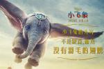《小飞象》看点揭秘 暖心励志经典歌曲全新演绎