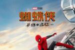 《蜘蛛侠:英雄远征》曝中字海报 开启全新冒险!