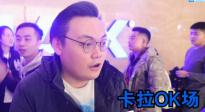 """《波西米亚狂想曲》KTV场 跟着皇后乐队一起""""唱K""""?"""