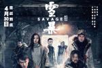 张震倪妮《雪暴》曝新海报 宣布改档4月30日上映