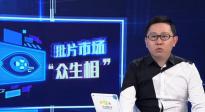 """中国银幕上映外片为何总有时差?解读批片市场""""众生相"""""""