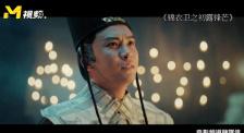 看高手对决! CCTV6新快3娱乐平台频道4月1日10:15播出《锦衣卫之初露锋芒》
