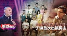 鹦鹉话外音:于谦首次出演男主角 选华人娱乐的眼光好过郭德纲?