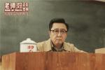 《老师·好》破2亿 教育界人士认同于谦演活教师