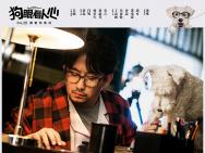 黄磊闫妮演宠物电影 《狗眼看人心》年龄海报曝光