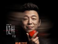 黄渤献声《欲念游戏》推广曲 勾勒郭涛真实心境