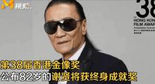 82岁谢贤将获终身成就奖!看看这些新快3娱乐平台就知道他有多厉害了