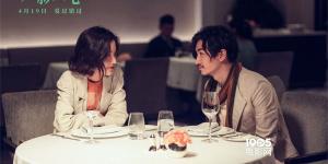 《如影隨心》揭露愛情真相 直面當代男少女婚戀痛點