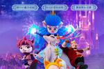 動畫《青蛙王子歷險記》將映 營造正能量魔法世界
