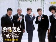 《最佳男友进化论》郑恺撩张雨绮 徐冬冬扮丑出镜