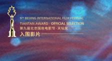 """第九届北京国际电影节""""天坛奖""""的15部入围影片名单来啦!"""
