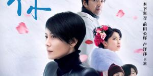 《在乎你》终极预告海报双发 俞飞鸿尽显女王范儿
