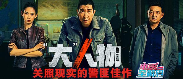 """【华人娱乐全解码】王千源、包贝尔正邪对决 谁才是真正的《""""大""""人物》?"""