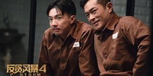 《反貪風暴4》票房4天破3億 有望刷新該系列紀錄