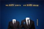 《黑衣人:全球追缉》曝最新海报 黑科技酷炫升级