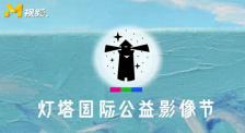 """""""影像与动画创作教育主题论坛""""在京举办 呼吁关注特殊群体"""