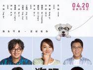 《狗眼看人心》曝树洞画 揭秘养狗人士的7个秘密