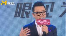 电影《欲念游戏》发布会 导演郭涛自曝做导演的初衷