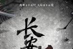 《长安道》首曝海报引悬念 范伟焦俊艳强强联手