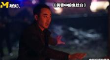 没有血缘的父子情 电影频道4月11日18:26播出《黄昏中的鱼肚白》