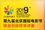 管虎任北影节项目创投评委会主席 将评选7项大奖