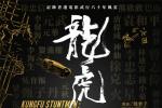 刘德华题写片名 《龙虎武师》纪录香港武行风云