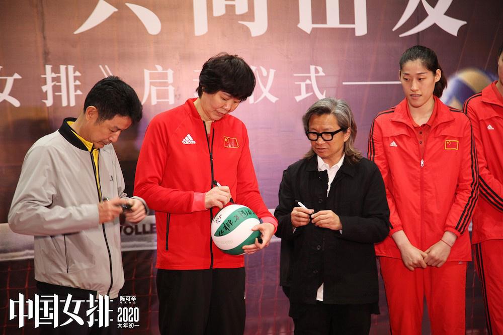 陈可辛郎平现身《中国女排》启动仪式 定档春节