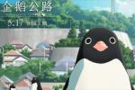 《企鵝公路》定檔5月17日 北影節放票瞬間售罄